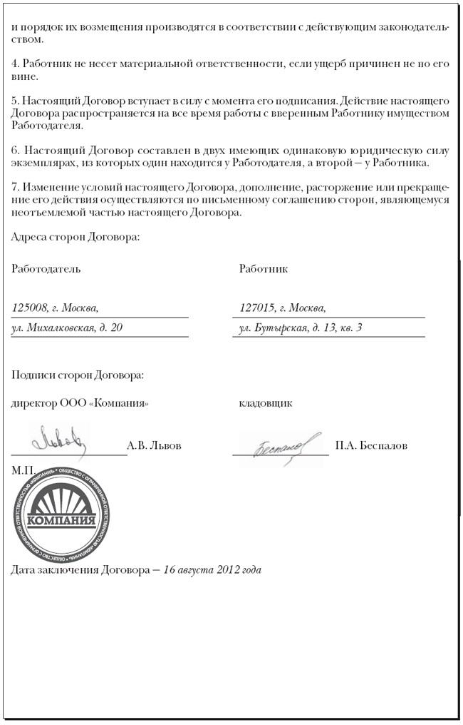 договор о материальной ответственности (образец)