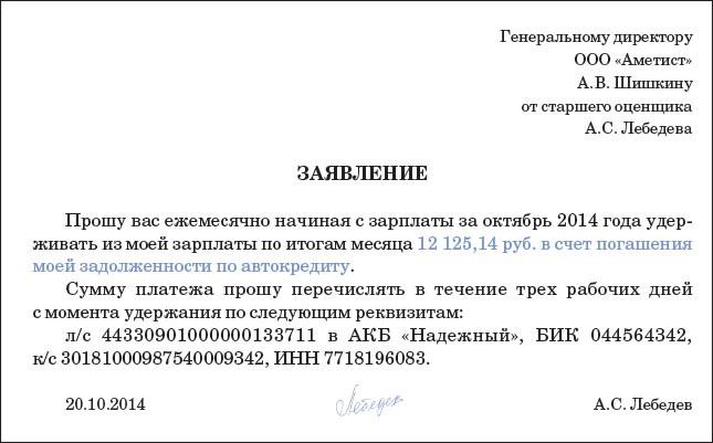 Заявление на выплату аванса образец