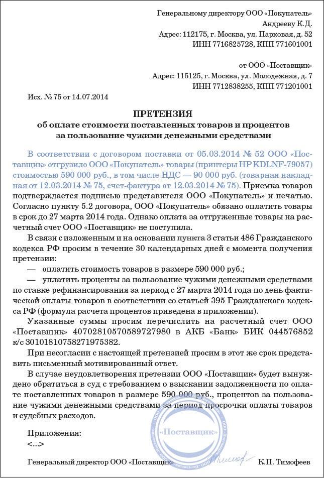 Договор Претензионный Порядок Образец img-1