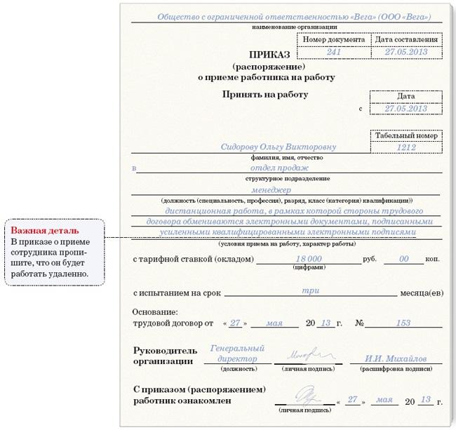 приказ о приеме на работу дистанционного работника образец