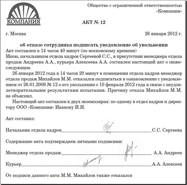 акт об отказе сотрудника подписать уведомление на увольнение
