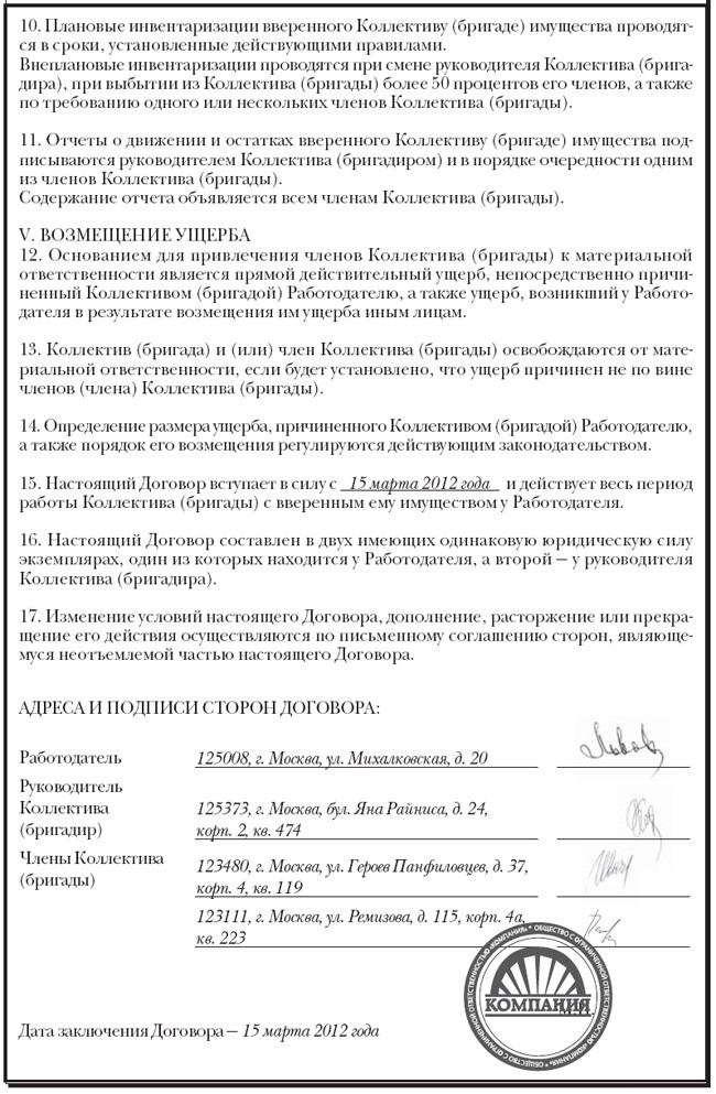 договор о коллективной материальной ответственности (образец)