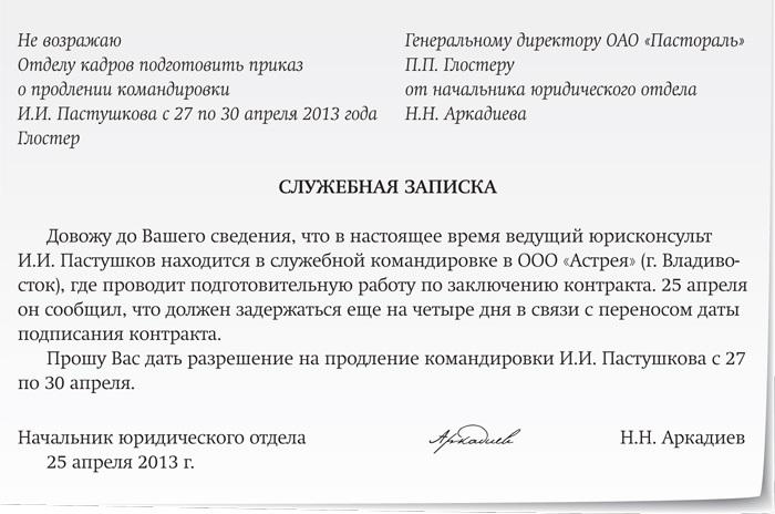 образец приказа о продлении учетной политики на следующий год образец - фото 10