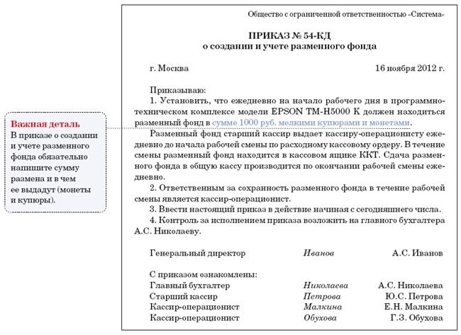 приказ о создании и учете разменного фонда образец