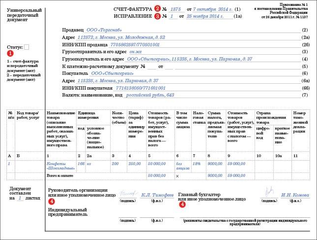 исправительный счет фактура образец - фото 7