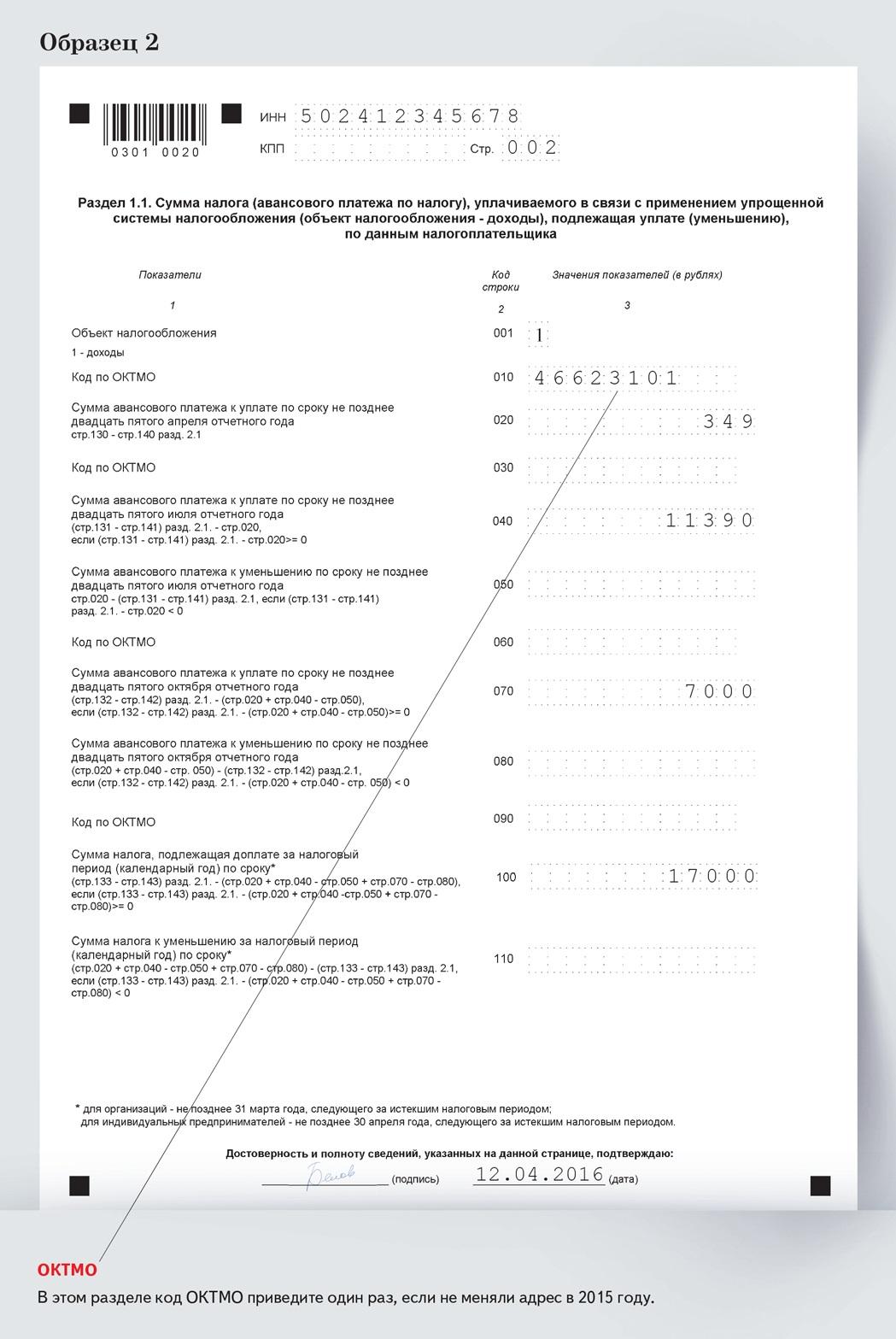 новый бланк единой упрощенной налоговой декларации 2014