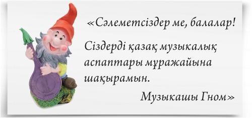 Қазақ музыкалық аспаптары мұражайына саяхат