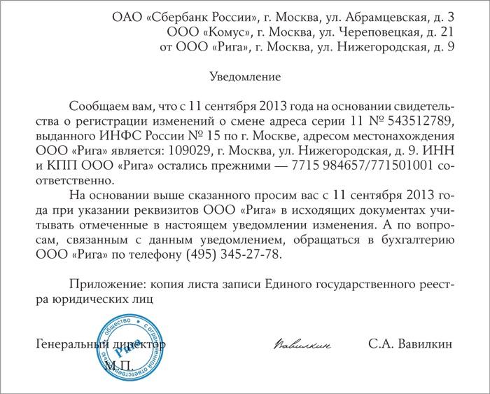 Уведомление О Смене Фактического Адреса Организации Образец img-1