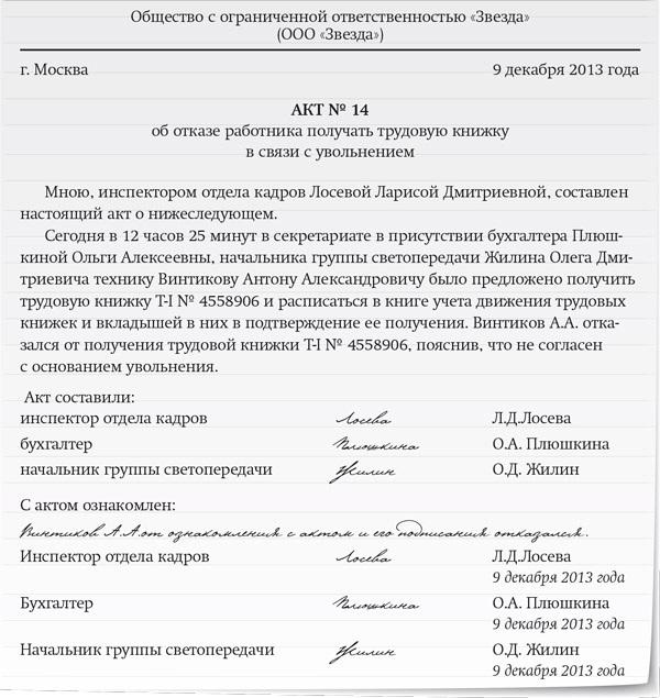 образец акта об отказе от подписи в уведомлении - фото 7