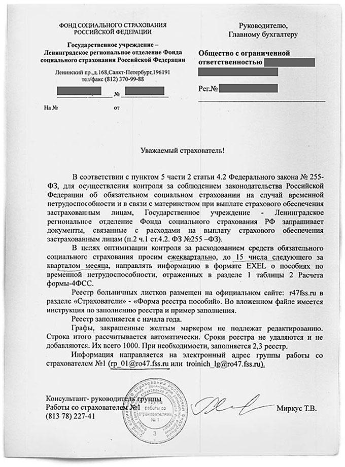 После отчетности ФСС запросит реестр больничных
