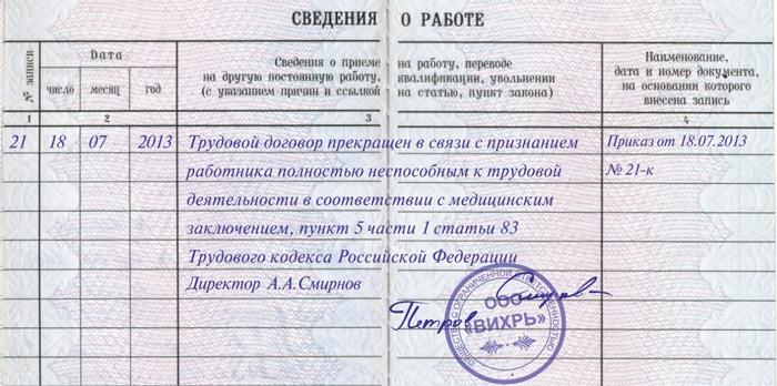 запись соглашение сторон в трудовой книжке образец