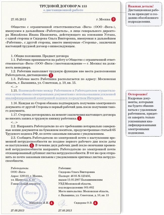 Образец Трудовой Договор При Дистанционной Работе - фото 6