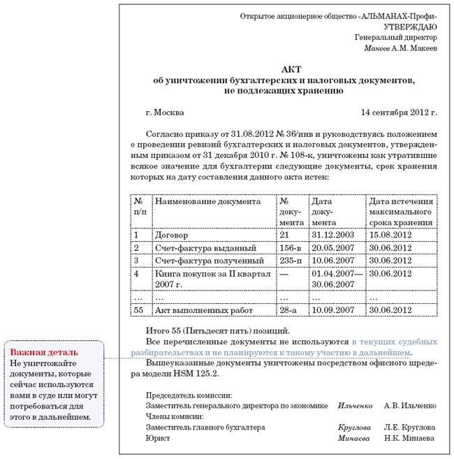 образец приказ на уничтожение документов с истекшим сроком хранения - фото 5