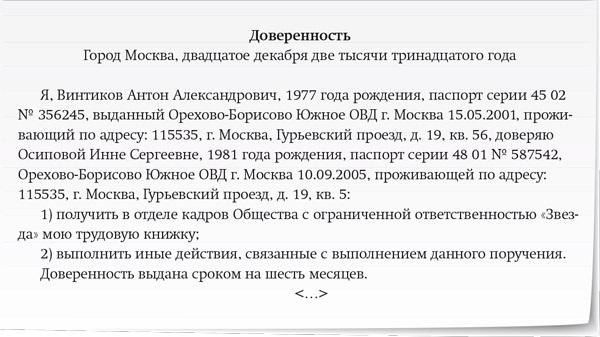 письмо о направлении трудовой книжки по почте образец - фото 11