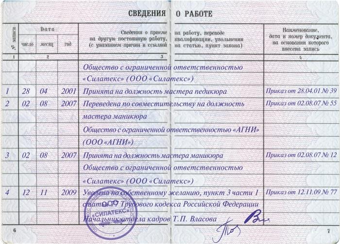 69 От 10.10 2003 Инструкция