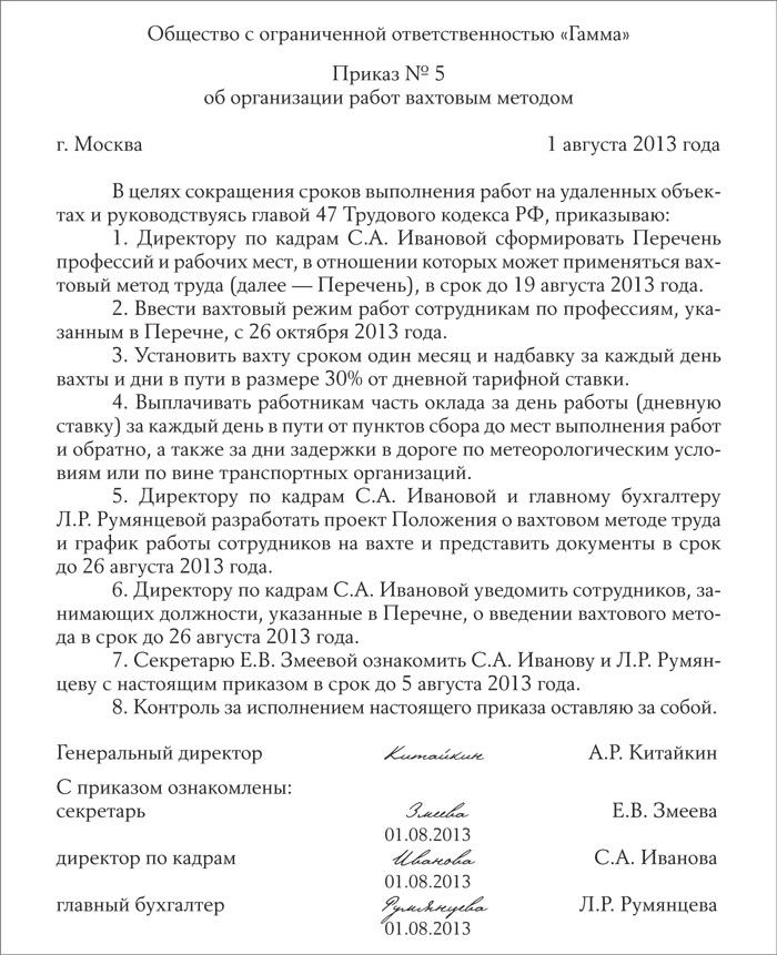 Приказ О Вахтовом Методе Работы Образец img-1