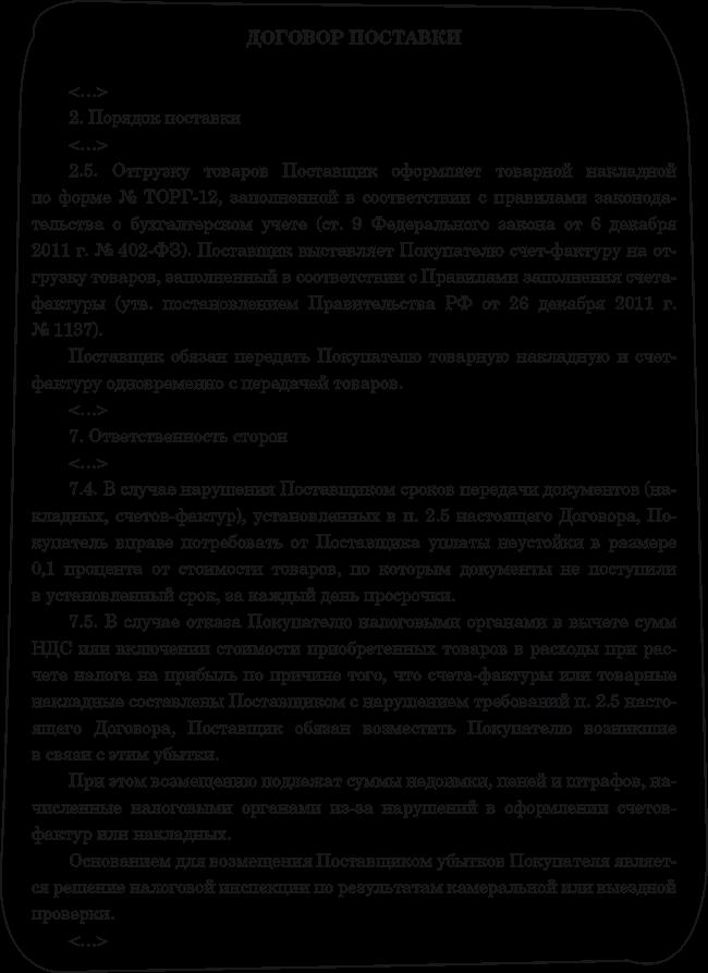счет на оплату пени по договору образец