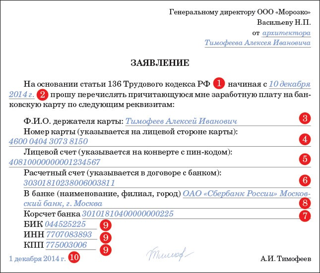 Образец Заявления На Перечисления Заработной Платы На Карточку - фото 3