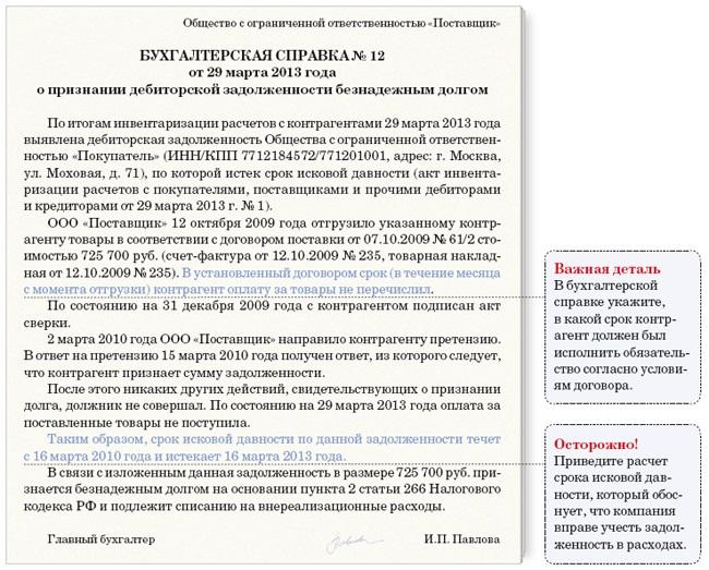 гарантийное письмо об оплате кредиторской задолженности образец