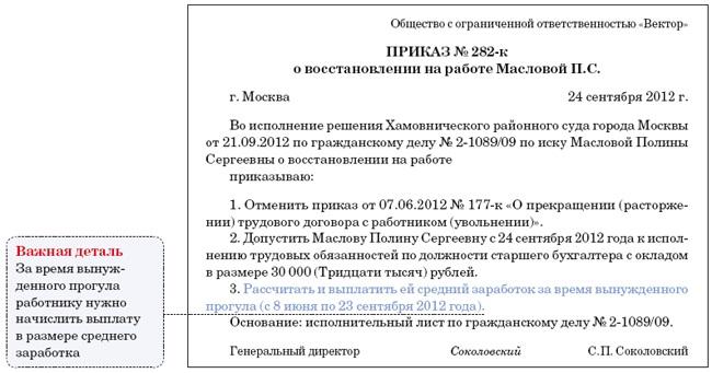 приказ о восстановлении на работе по решению суда образец - фото 9