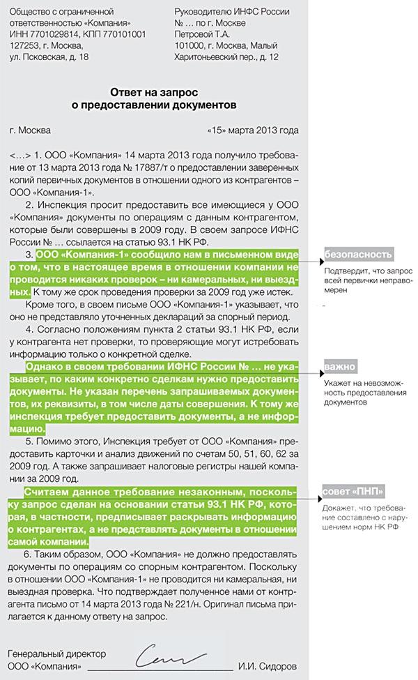 Образец Письма Об Отказе В Предоставлении Документов - фото 6
