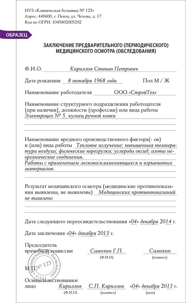 договор на медосмотр сотрудников образец