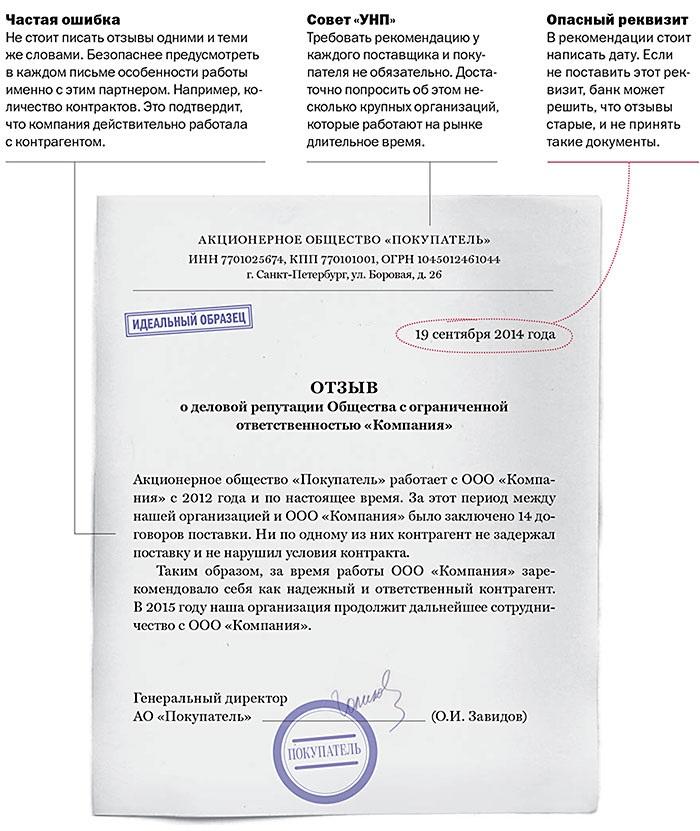 образец письма о деловой репутации фирмы