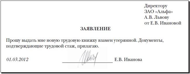 заявление на оформление трудовой книжки работнику