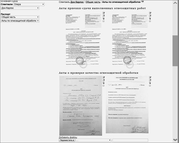 Паспорт Мероприятия Учреждения Культуры Образец img-1