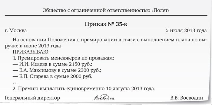 образец приказа о начислении премии за квартал img-1