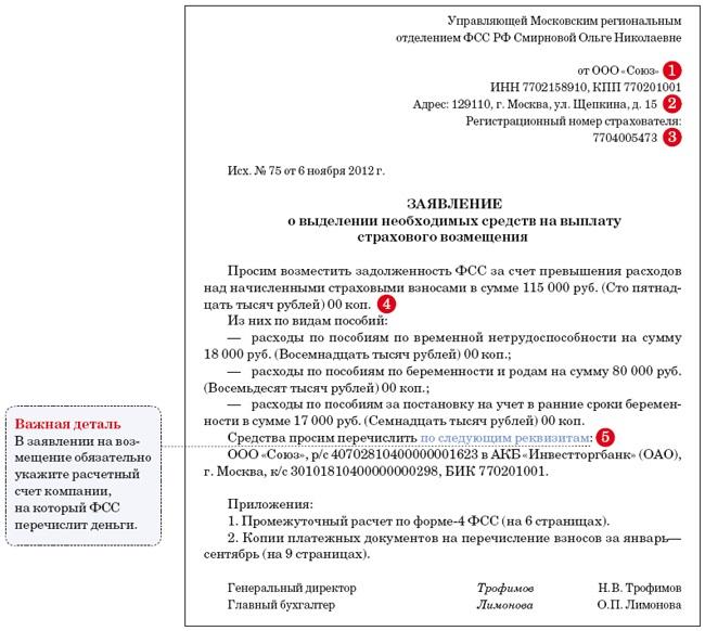 Бланк Заявление О Возмещении Суммы Пособия По Беременности И Родам - фото 7