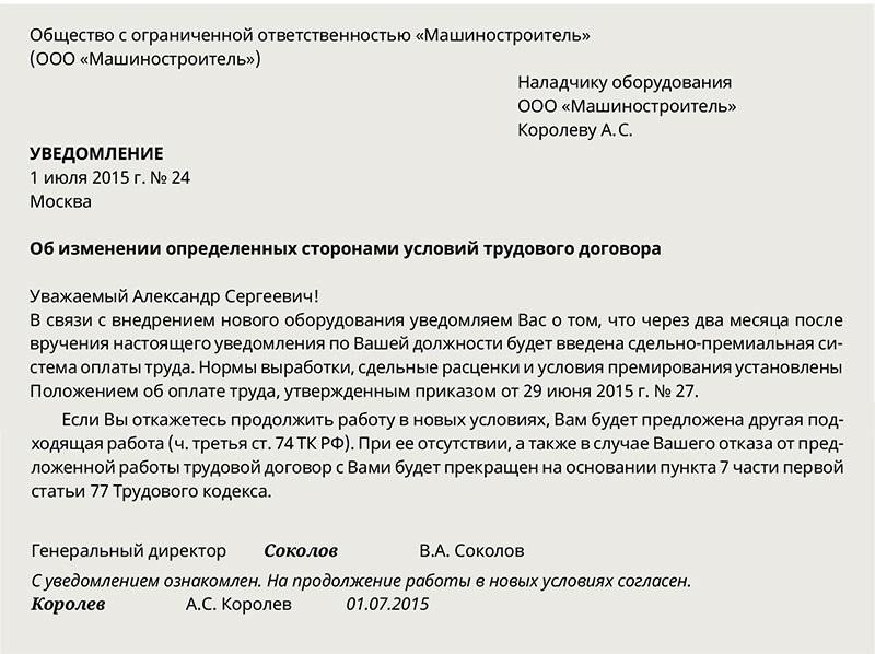 Шаг 5. Уведомляем сотрудников об изменении системы оплаты за два месяца