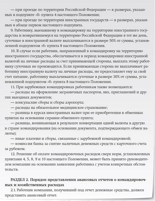 акт приема-передачи корпоративной карты образец - фото 8