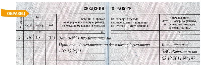 Как сделать запись о переименовании должности в трудовой книжке