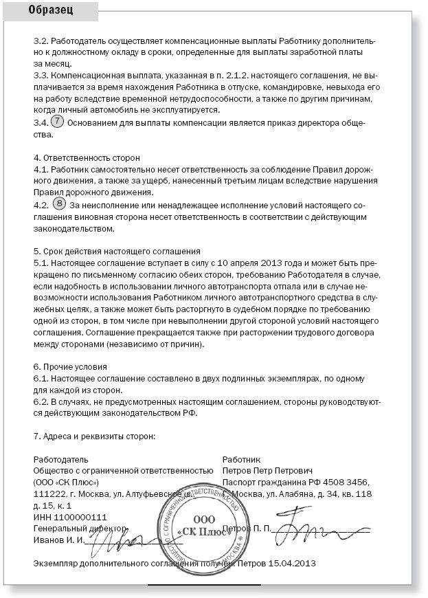 соглашение о компенсации за использование личного транспорта образец - фото 9