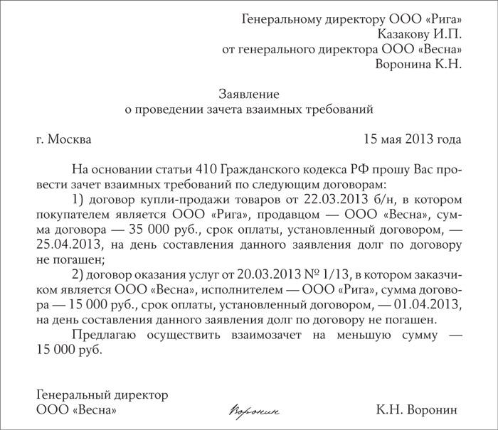 письмо на взаимозачет денежных средств образец - фото 2