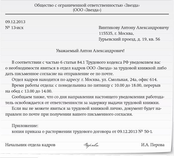 письмо о направлении трудовой книжки по почте образец img-1