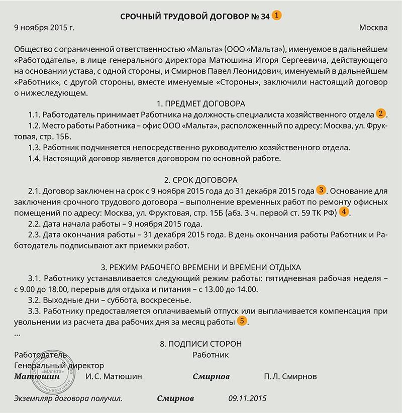 приказ на продление срочного трудового договора образец - фото 6