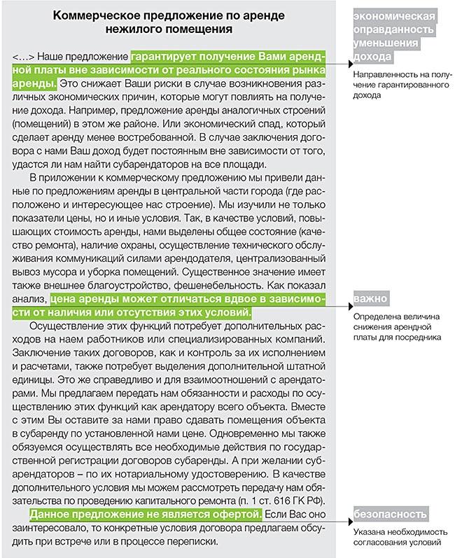 Коммерческое Предложение По Аренде Нежилого Помещения Образец img-1