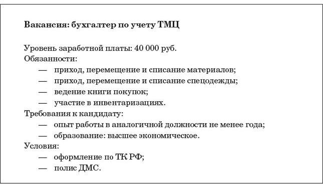 объявление о приеме на работу бухгалтера образец