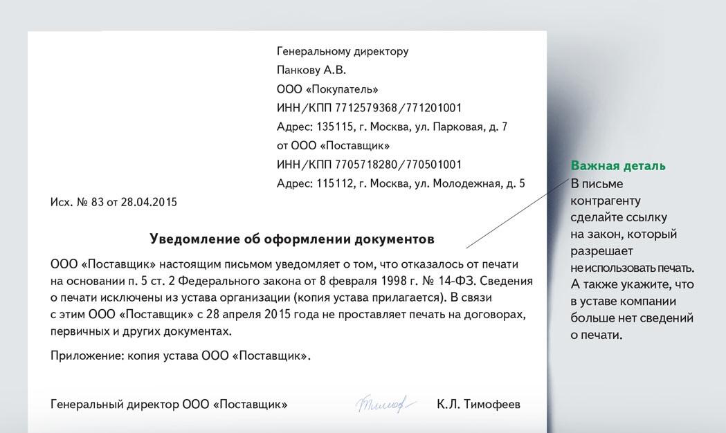 Информация о закупках ПАО «НК «Роснефть» и дочерних ...