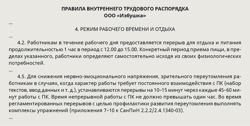 Яндекс Зарплата Табеля Учета Рабочего Времени 0504421