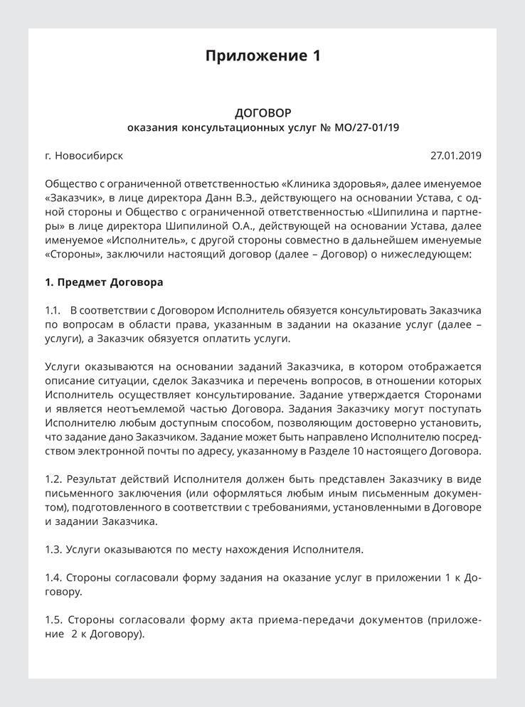 договор на оказание консультационных бухгалтерских юридических услуг