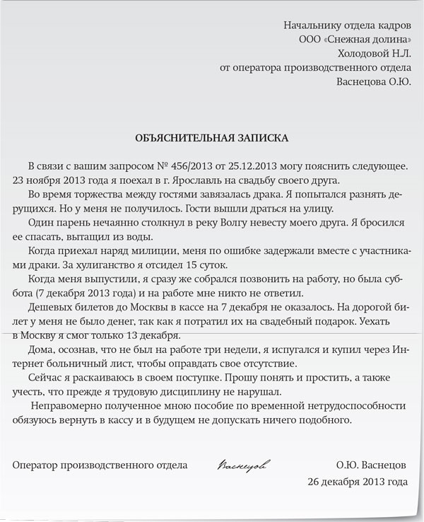 Больничный лист с подтверждением купить в Орехово Зуево