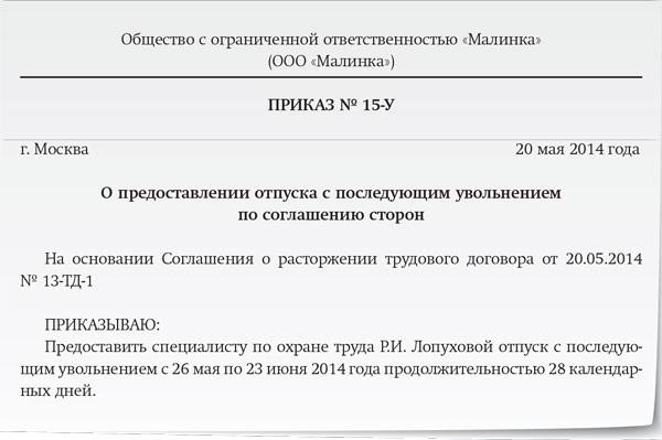 приказ на увольнение с компенсацией за неиспользованный отпуск образец - фото 11