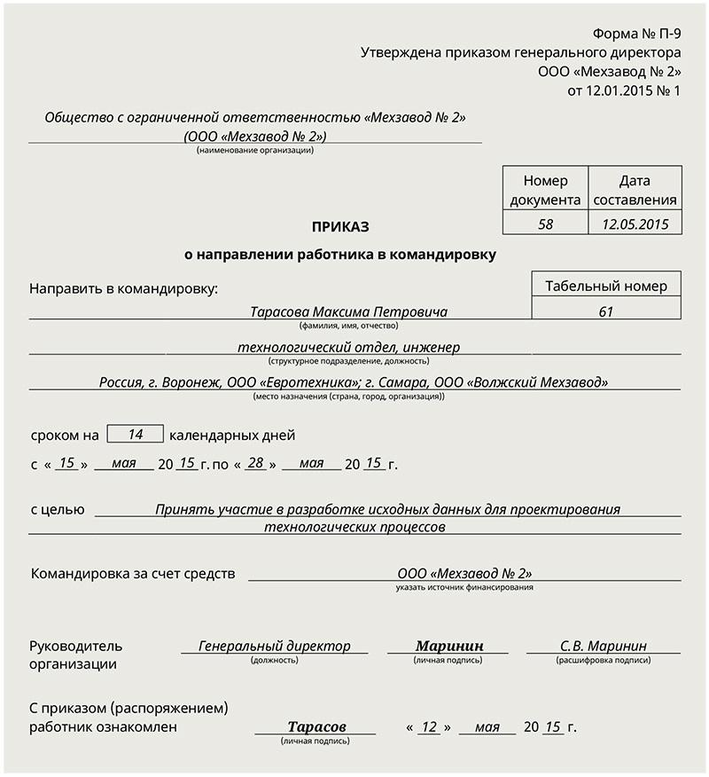 приказ о командировке генерального директора образец 2015