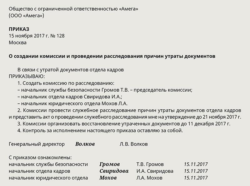 приказ о восстановлении бухгалтерского учета образец