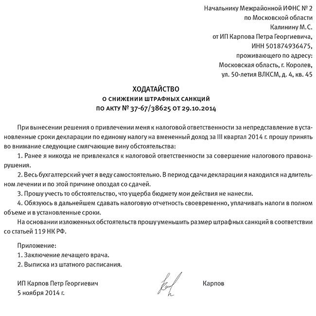 письмо о смягчении штрафа в налоговую образец