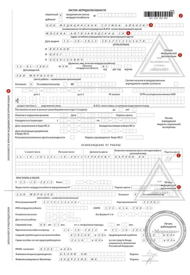 Купить больничный лист в Москве Бутырский официально в поликлинике в подольске