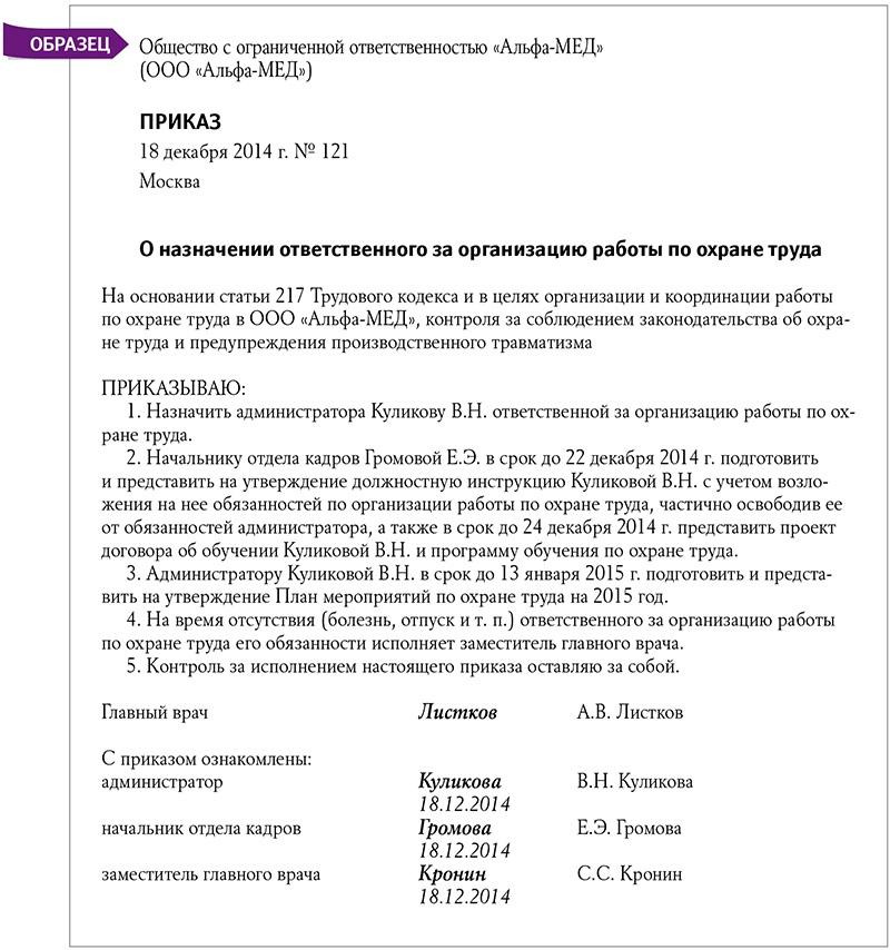 Скачать Образцы Документов По Охране Труда В Организации img-1